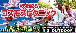 【大阪府その他のプチ街コン】R`S kichen主催 2016年10月30日