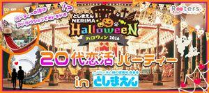 【東京都その他の恋活パーティー】Rooters主催 2016年10月29日