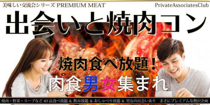 【札幌市内その他のプチ街コン】プライベートアソシエイツクラブ主催 2016年11月23日
