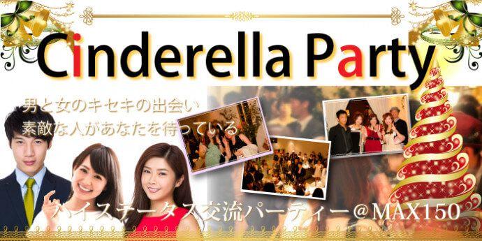 【札幌市内その他の恋活パーティー】プライベートアソシエイツクラブ主催 2016年11月26日