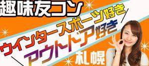 【札幌市内その他のプチ街コン】アプリティ株式会社主催 2016年11月3日