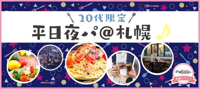 【札幌市内その他のプチ街コン】街コンジャパン主催 2016年11月10日