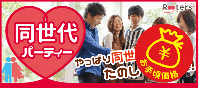 【表参道の恋活パーティー】株式会社Rooters主催 2016年11月13日