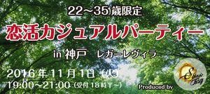 【神戸市内その他の恋活パーティー】SHIAN'S PARTY主催 2016年11月1日