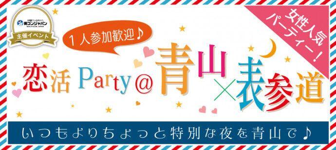 【青山の恋活パーティー】街コンジャパン主催 2016年10月30日