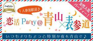 【青山の恋活パーティー】街コンジャパン主催 2016年10月25日