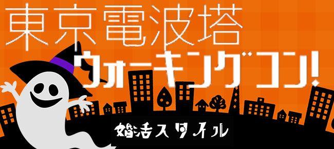 【東京都その他のプチ街コン】株式会社スタイルリンク主催 2016年10月31日