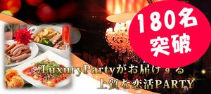 【恵比寿の恋活パーティー】Luxury Party主催 2016年12月3日