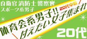 【千葉のプチ街コン】アプリティ株式会社主催 2016年11月3日
