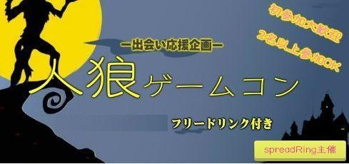 【上野のプチ街コン】エグジット株式会社主催 2016年11月27日