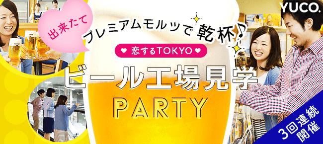 【東京都その他の婚活パーティー・お見合いパーティー】ユーコ主催 2016年10月30日