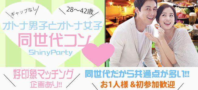 【船橋のプチ街コン】アプリティ株式会社主催 2016年11月6日