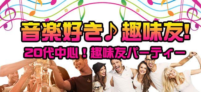 【名古屋市内その他の恋活パーティー】アプリティ株式会社主催 2016年11月5日