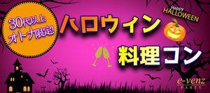 【渋谷のプチ街コン】e-venz(イベンツ)主催 2016年10月29日