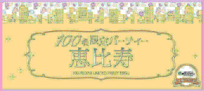【恵比寿の恋活パーティー】街コンジャパン主催 2016年10月22日