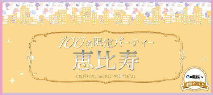 【恵比寿の恋活パーティー】街コンジャパン主催 2016年10月23日