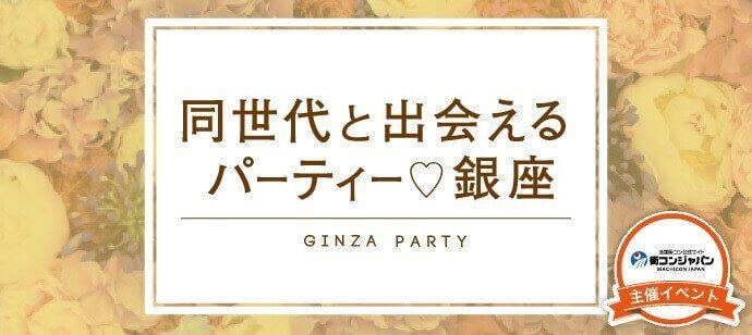 【銀座の恋活パーティー】街コンジャパン主催 2016年10月28日