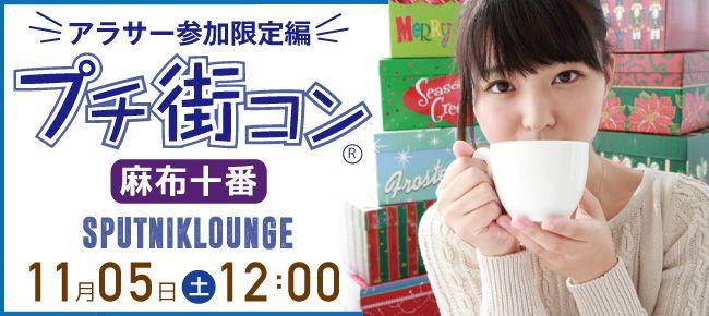 【東京都その他のプチ街コン】e-venz(イベンツ)主催 2016年11月5日