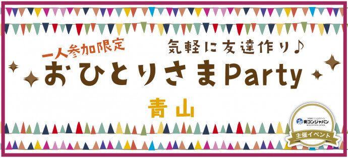 【青山の恋活パーティー】街コンジャパン主催 2016年11月12日