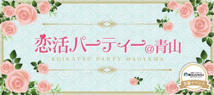 【青山の恋活パーティー】街コンジャパン主催 2016年11月24日