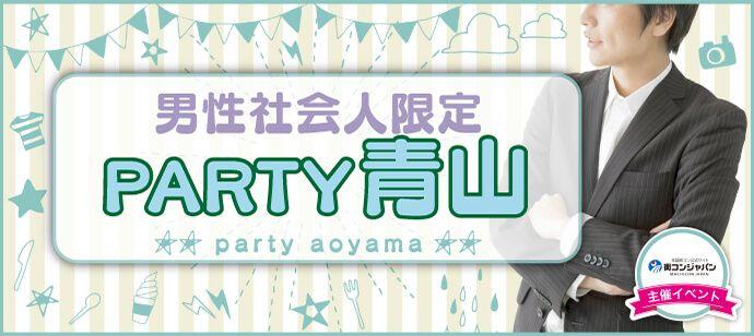 【青山の恋活パーティー】街コンジャパン主催 2016年11月28日