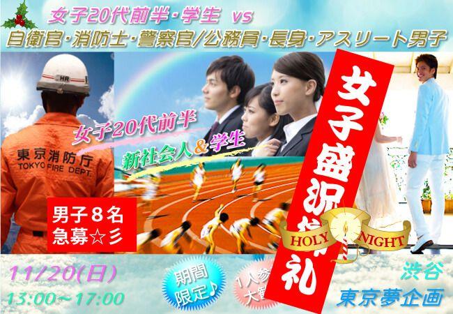 【渋谷の恋活パーティー】東京夢企画主催 2016年11月20日