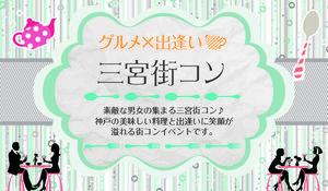 【神戸市内その他の街コン】株式会社SSB主催 2016年11月20日