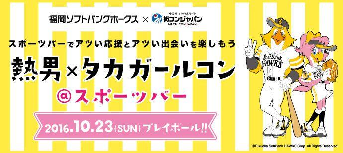 【天神の恋活パーティー】街コンジャパン主催 2016年10月23日