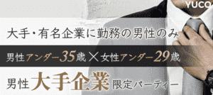 【横浜市内その他の婚活パーティー・お見合いパーティー】ユーコ主催 2016年10月28日