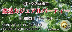 【和歌山県その他の恋活パーティー】SHIAN'S PARTY主催 2016年11月3日