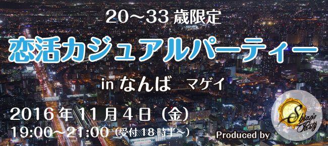 【難波の恋活パーティー】SHIAN'S PARTY主催 2016年11月4日