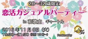 【和歌山県その他の恋活パーティー】SHIAN'S PARTY主催 2016年11月8日