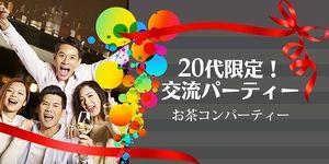 【広島市内その他の恋活パーティー】オリジナルフィールド主催 2016年11月13日