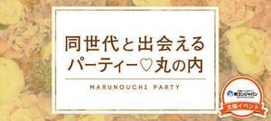 【丸の内の恋活パーティー】街コンジャパン主催 2016年10月22日
