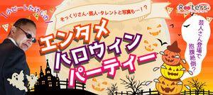 【銀座の恋活パーティー】Rooters主催 2016年10月28日