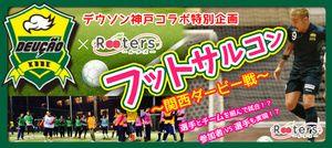 【神戸市内その他のプチ街コン】Rooters主催 2016年10月30日