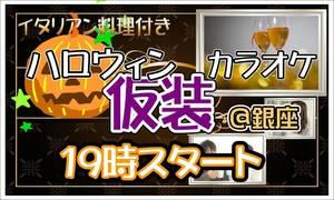 【銀座のプチ街コン】エスクロ・ジャパン株式会社主催 2016年10月28日