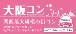 【梅田の街コン】街コンジャパン主催 2016年11月27日