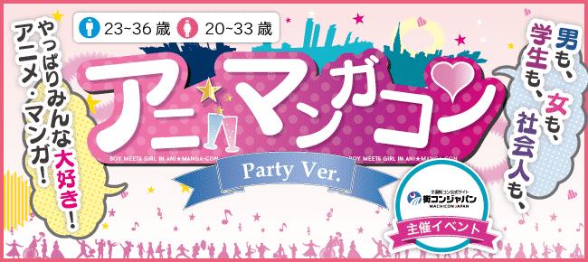【本町の恋活パーティー】街コンジャパン主催 2016年11月18日