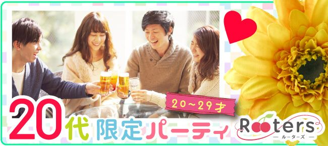 【堂島の恋活パーティー】株式会社Rooters主催 2016年11月15日
