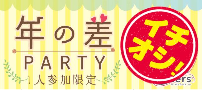 【大宮の恋活パーティー】株式会社Rooters主催 2016年11月22日