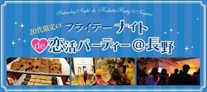 【長野の恋活パーティー】cafe SHINKA -シンカ-主催 2016年11月4日