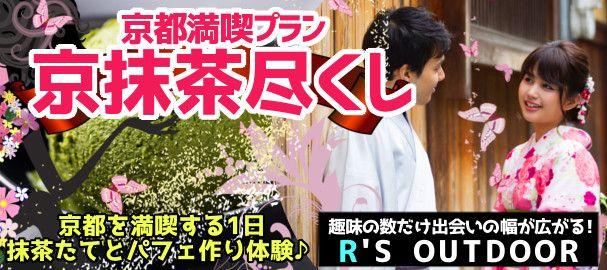 【京都府その他のプチ街コン】R`S kichen主催 2016年11月6日
