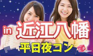 【滋賀県その他のプチ街コン】合同会社DreamNet主催 2016年11月18日