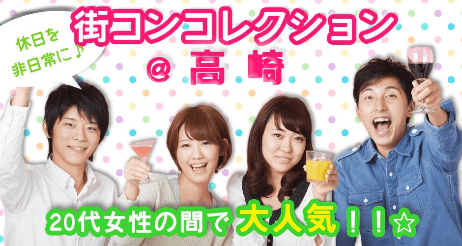 【高崎のプチ街コン】Town Mixer主催 2016年11月5日