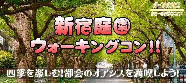 【新宿のプチ街コン】e-venz(イベンツ)主催 2016年11月6日