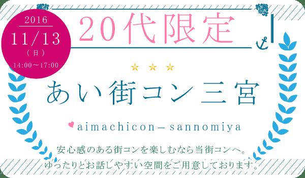 【三宮・元町の街コン】株式会社SSB主催 2016年11月13日