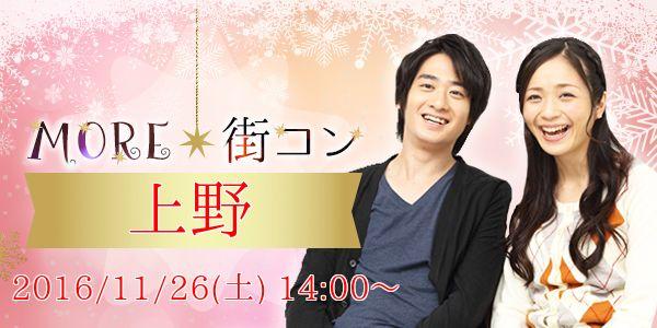 【上野の街コン】MORE街コン実行委員会主催 2016年11月26日