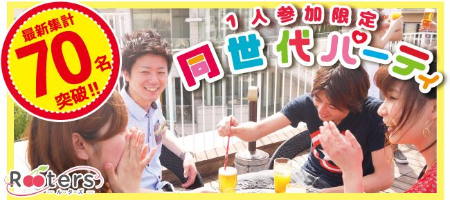 【表参道の恋活パーティー】株式会社Rooters主催 2016年11月6日