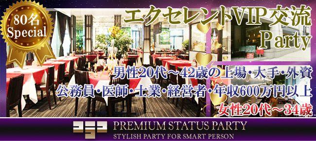 【三宮・元町の恋活パーティー】株式会社フュージョンアンドリレーションズ主催 2016年11月13日